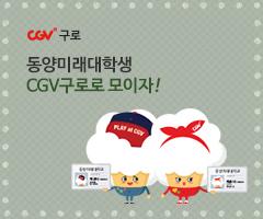 CGV극장별+[CGV 구로] 동양미래대학생 CGV구로로 모이자!