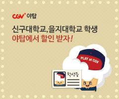 CGV극장별+[야탑]신구,을지대학교 제휴 이벤트