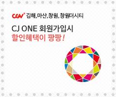 CGV극장별+[김해,마산,창원,창원더시티]CJ ONE 카드 가입하세요