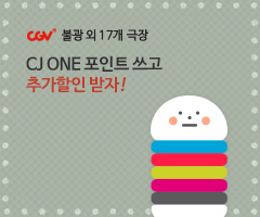CGV극장별+[불광 외 17개 극장]CJONE할인프로모션
