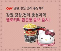 CGV극장별+헬로키티 팝콘통 콤보