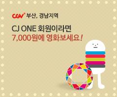 CGV극장별+CJ ONE 회원이라면 7,000원에 영화보세요!