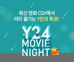 최신 영화 CGV에서 미리 즐기는 Y만의 특권!