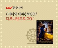 CGV극장별+[광주지역]미녀와 야수 홍보 프로모션