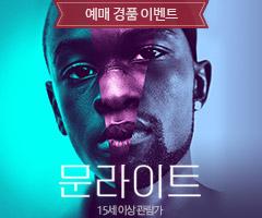 <문라이트> 예매 경품 이벤트