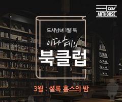 아트하우스클래스_이다혜의북클럽_3월