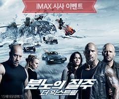 <분노의 질주: 더 익스트림> IMAX 시사 이벤트