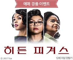 <히든 피겨스> 예매 경품 이벤트
