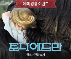 <토니 에드만> 예매 경품 이벤트
