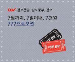 [CGV김포운양,김포풍무,김포] 777 프로모션