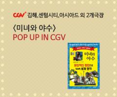 [CGV김해,센텀시티,아시아드,울산삼산,창원] POP UP IN CGV <미녀와 야수>