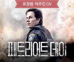 영화/예매<패트리어트 데이> GV 시사회