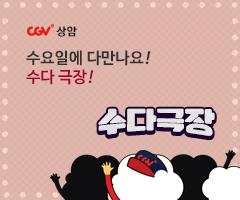 CGV극장별+[CGV상암] 수다극장 론칭 이벤트