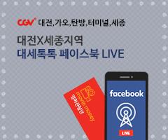 [대전X세종지역]대세톡톡 페이스북 LIVE