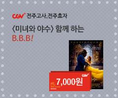[전주지역]미녀와 야수 B.B.B프로모션