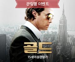 <골드> 관람평 이벤트
