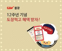 [CGV불광]12주년 쿠폰 이벤트