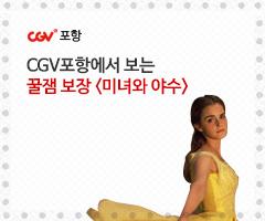[CGV포항] 미녀와 야수 홍보 프로모션