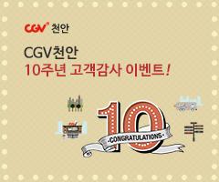 [CGV 천안] 오픈 10주년 고객감사 이벤트