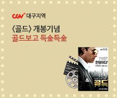 CGV극장별+[CGV 대구지역] 골드보고 득金득金