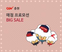 [춘천]매점 프로모션 BIG SALE