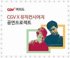 [CGV여의도] CGV X 뮤직컨시어지 공연프로젝트
