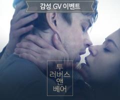 <투 러버스 앤 베어> 스페셜 감성 GV 이벤트