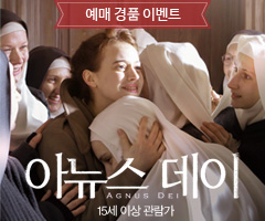 <아뉴스 데이> 예매 경품 이벤트