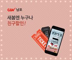 [CGV남포]새 봄엔 누구나 친친 이벤트