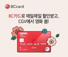 BC카드로 매일매일 할인받고 CGV에서 영화 봄!