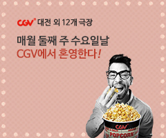 CGV극장별+[CGV 대전 외 12개 극장] 혼영족 MOVIE DAY