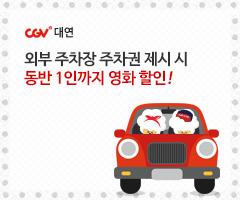 CGV극장별+[CGV대연]외부주차장 이용 고객 할인 이벤트