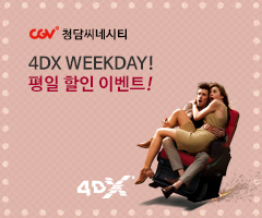 CGV극장별[CGV청담씨네시티] 4DX 평일 할인 이벤트!