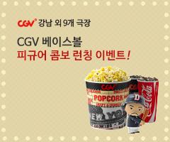 CGV극장별+[CGV 강남 외 9개 극장] CGV 베이스볼 피규어 콤보!