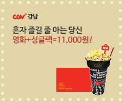 CGV극장별+[CGV 강남] 홀로욜로 위크