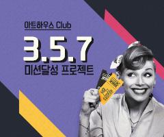 아트하우스 Club 3.5.7미션 이벤트