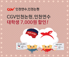 CGV극장별+[CGV인천논현,인천연수] 인천지역 대학교 학생, 임직원 할인
