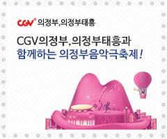 CGV극장별+[의정부,의정부태흥] 의정부 음악극축제