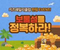 스페셜이벤트+[CGV 키즈패밀리클럽] 런칭 기념 이벤트! 보물섬을 정복하라!