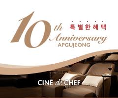 CGV극장별[씨네드쉐프] 10주년 기념 프로모션