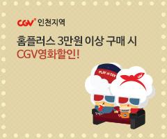 CGV극장별+[CGV 인천지역] 홈플러스 3만원이상 구매 시 CGV 영화 할인!