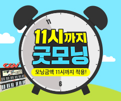 CGV극장별+11시까지 굿모닝