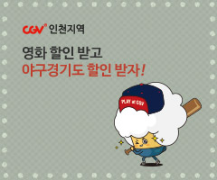 CGV극장별+[CGV 인천지역]SK와이번스 제휴 이벤트