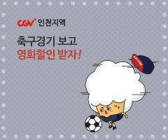 CGV극장별+[CGV 인천지역] 인천유나이티드 제휴 이벤트