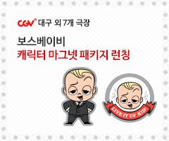 CGV극장별+[CGV대구 외 7개 극장] <보스베이비>캐릭터 마그넷 패키지 런칭!