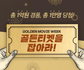 스페셜이벤트 2017 골든위크 무비 위크_골드티켓을 잡아라!