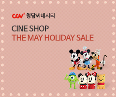 [CGV 청담씨네시티] 씨네샵 THE MAY HOLIDAY SALE