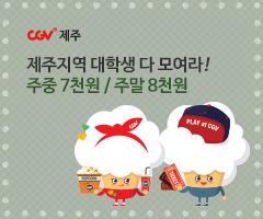 CGV극장별+[CGV제주] 제주지역 대학생 다모여라!