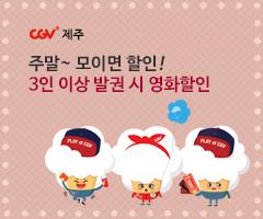 CGV극장별+[CGV제주] 주말~모이면 할인!