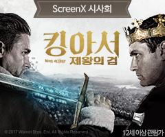 <킹 아서: 제왕의 검> SCREE...
